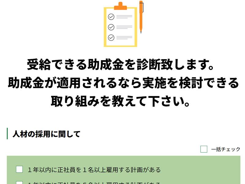 補助金助成金診断の使い方_02