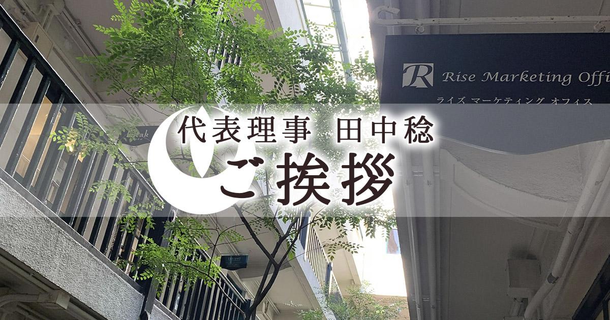 GDXBC代表理事田中稔挨拶