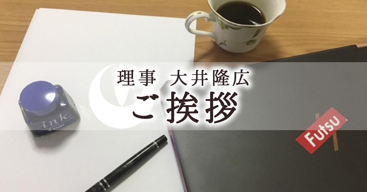 GDXBC理事大井ご挨拶