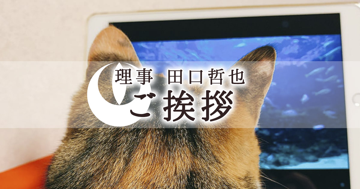 GDXBC理事田口ご挨拶