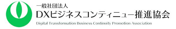 一般社団法人DXビジネスコンティニュー推進協会