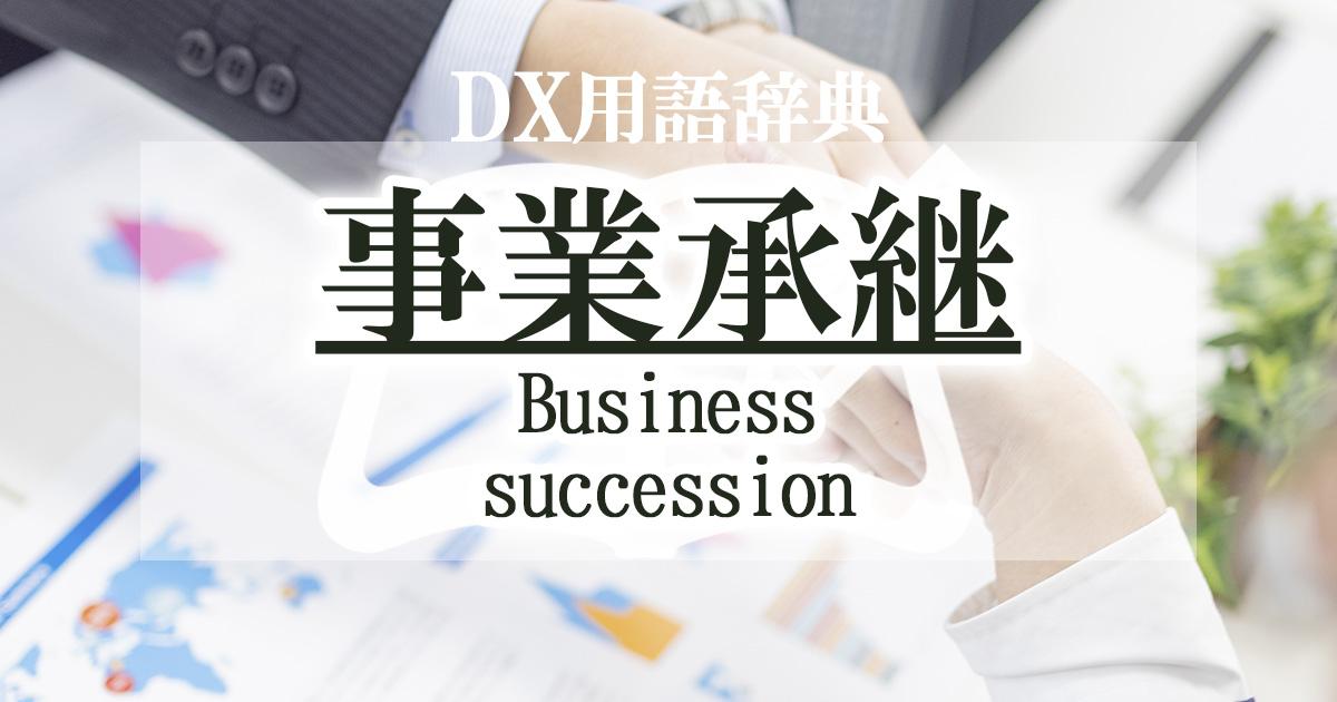 事業承継とは_DX用語辞典01