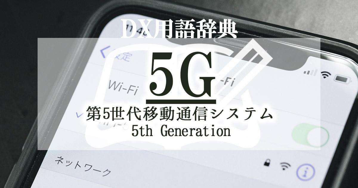 5Gとは。5Gの意味や歴史と活用事例、何が出来るかを解説!