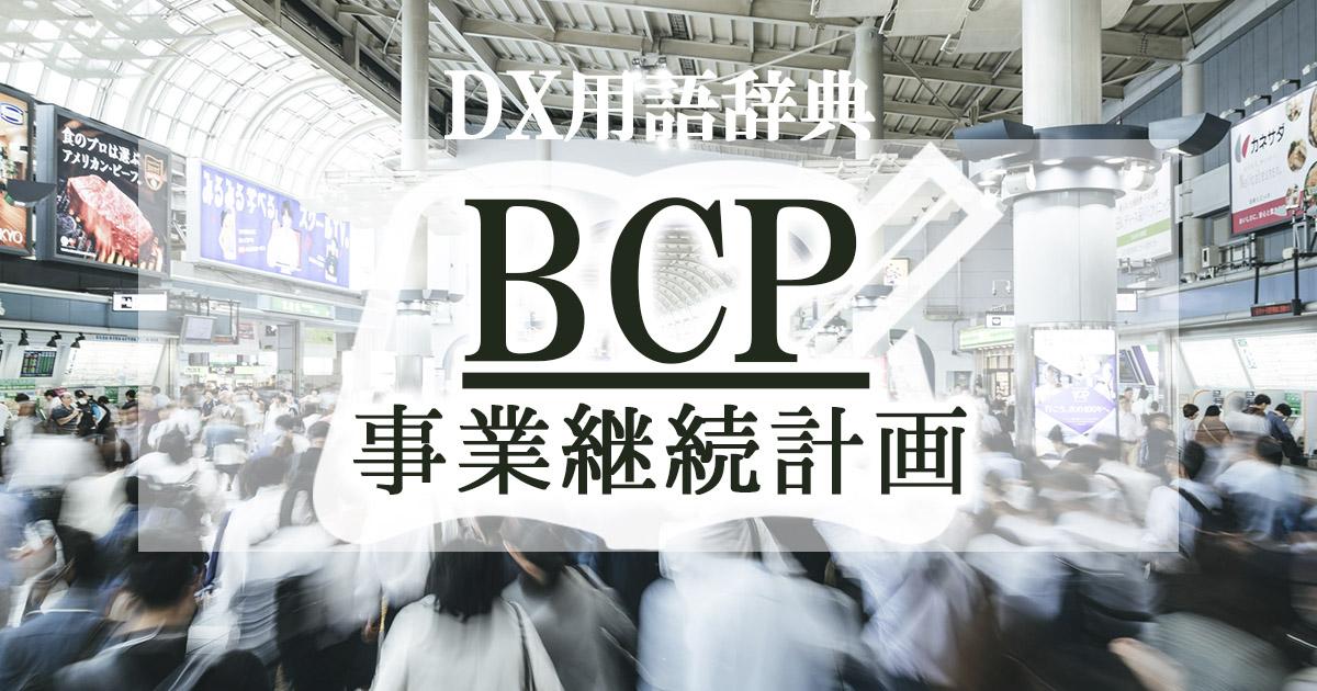 BCPとは。事業継続計画の意味や策定の目的をわかりやすく解説